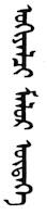 Mongolian script for ukhialch maluur otog